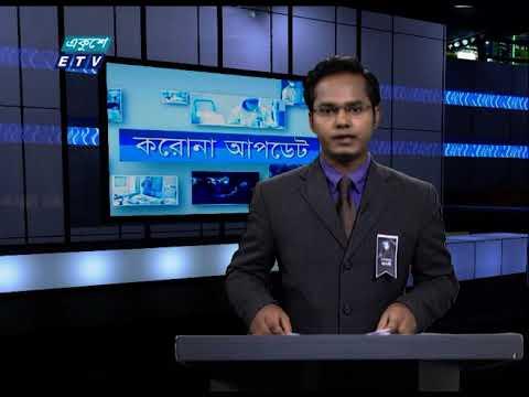 Special Bulletin Corona Virus || করোনা আপডেট || 01 PM || 11 August 2020 || ETV News