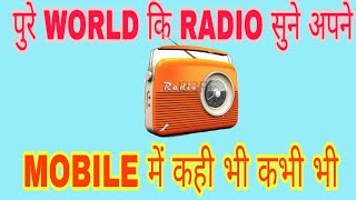 Listen Radio of any City or Country    Listen World's all Radio    Tips and tricks in Hindi    MT