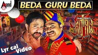 Girgitle | Beda Guru Beda | New Lyrical Video 2018 | Guru, Pradeep, Chandru, | Srinagar Kitty