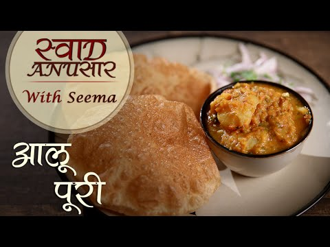 Aloo Puri Recipe In Hindi  – आलू पूरी | Popular Breakfast Recipe | Swaad Anusaar With Seema