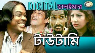 Bangla Comedy - Digital Vadaima | ডিজিটাল ভাদাইমার টাউটামী