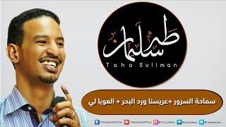 اغاني حصرية طه سليمان - سماحة السرور & عريسنا ورد البحر & العوبا لي تحميل MP3