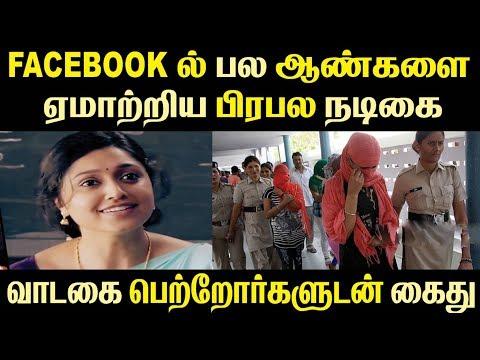 FACEBOOK-ல் பல ஆண்களை ஏமாற்றிய பிரபல நடிகை வாடகை பெற்றோர்களுடன் கைது | Tamil Cinema News Latest News