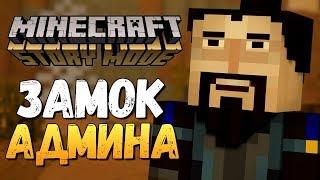 ЗАМОК ИСПЫТАНИЙ АДМИНА! - Minecraft: Story Mode Season 2 #11