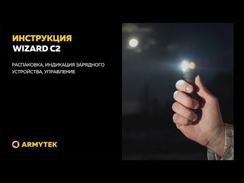 Видеоинструкция Armytek Wizard C2
