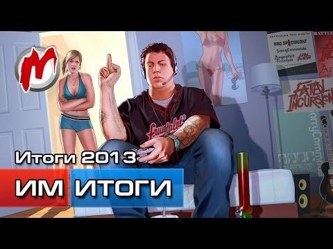 Итоги 2013 ГОДА - Игровые новости