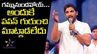 Allu Arjun Fire On Pawan Kalyan FANS At Khaidi No 150 Function  Filmystarss