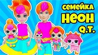 СЕМЕЙКА Неон Q.T Куклы ЛОЛ Сюрприз! Мультик Neon Q.T LOL Families Surprise Dolls Видео для Детей