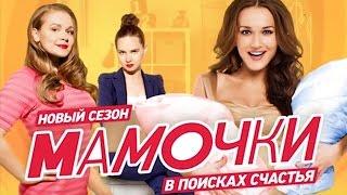 Мамочки. 3 сезон с 6 февраля в 20.00
