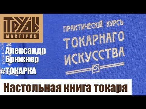Практический курс токарного искусства: Нетыкса М.А.   Труды Мастеров