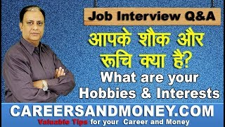 What are your Hobbies and Interests? - Common Job Interview Question and Answer