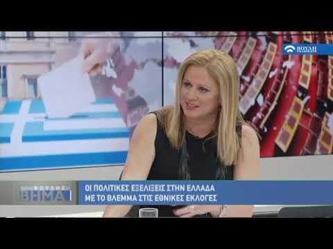 Βουλής -Βήμα : Η επόμενη Ημέρα σε Ελλάδα και Ευρώπη  (30/05/2019)