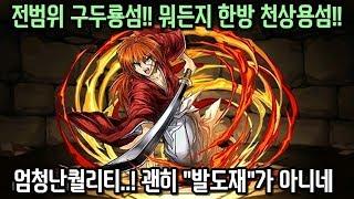 파오캐 RPG수정맵 바람의검심 발도제 히무라켄신