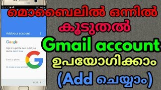 Gmail Tips - Multiple Account in Mobile (malayalam)