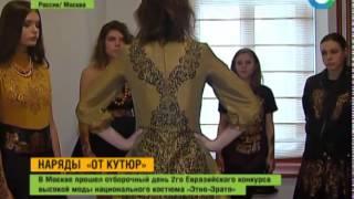 Высокая этномода очаровала Москву