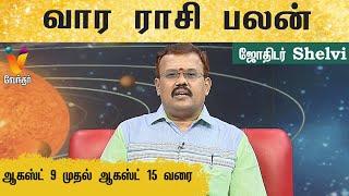 வார ராசி பலன் (09-08-2020 முதல் 15-08-2020) | Astrologer Shelvi | ஜோதிட நேரம்
