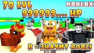 СИМУЛЯТОР ЯЙЦЕ ФЕРМЫ R - ЗНАЧИТ ROBZI! ROBLOX Egg Farm Simulator