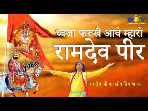 ध्वजा फरुखे आवे म्हारो रामदेवपीर । रामदेव जी का लोकप्रिय भजन   Top Raj. Film Song   Shabbeer Kumar