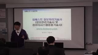 2019년 임베스트 정보처리기술사 수검전략 1편