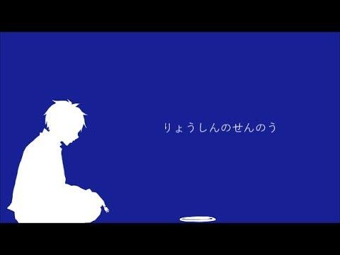 りょうしんのせんのう / 青谷feat.重音テト
