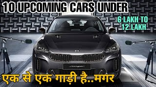 10 UPCOMING CARS UNDER 6 LAKH TO 12 LAKH IN 2020 | UPCOMING CARS | PRICE & FEATURES 🔥🔥