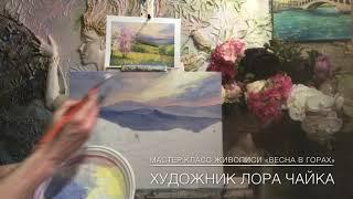 Мастер класс Весна в горах фильм 2 часть 1