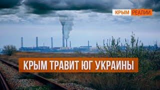 «Крымский титан» травит Херсонщину