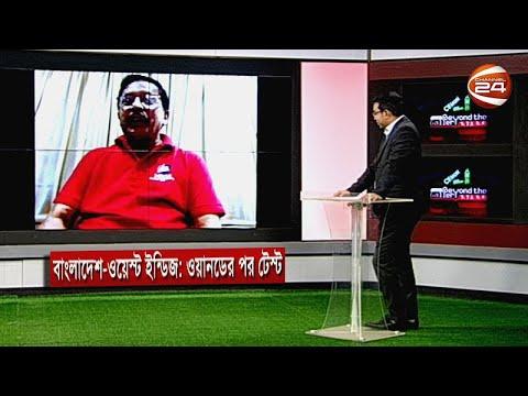 বাংলাদেশ-ওয়েস্ট ইন্ডিজ: ওয়ানডের পর টেস্ট | Beyond the Gallery | 27 January 2021