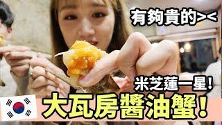 米芝蓮一星大瓦房醬油蟹!觀光客必吃?有傳說中般的好吃嗎?  Mira 咪拉
