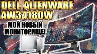 alienware aw3418dw - मुफ्त ऑनलाइन वीडियो