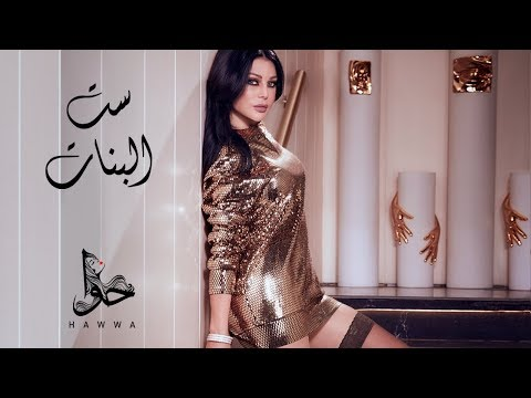 Haifa Wehbe - Set El Banat (Official Lyric Video) | هيفاء وهبي - ست البنات