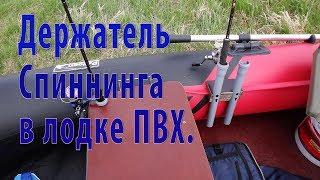 Для лодок спинингодержатель