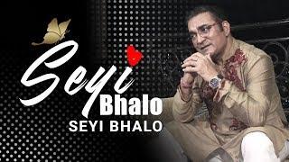 Seyi Bhalo Seyi Bhalo || Abhijeet || Tagore Song