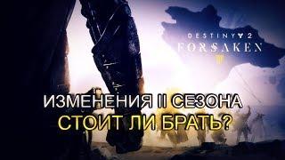 Destiny 2: Отвергнутые— стоит ли брать?