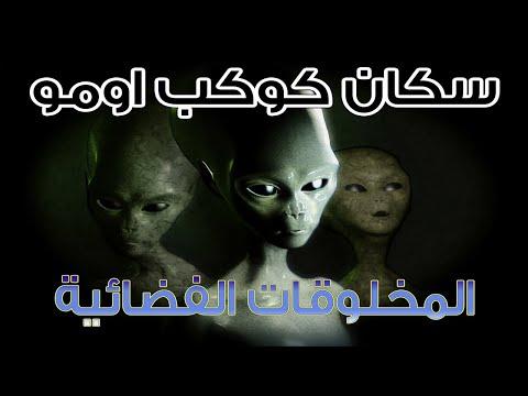 سكان كوكب اومو | الاومو حقيقة وليس خيال | المخلوقات الفضائية
