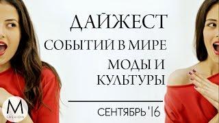 Обзор главных событий сентября. Модный дайджест от Маха Одетая.
