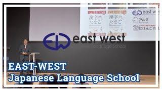 Презентация «Школы японского языка Ист-Вест»