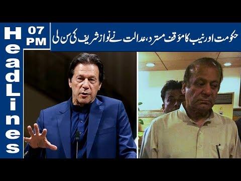 Nawaz Sharif initially gets what he wanted | 07 PM Headlines | 15 November 2019 | Lahore News