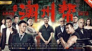 【2019 最新电影】 潮州帮 网络电影剧情动作犯罪 孙昊郭涛马赛
