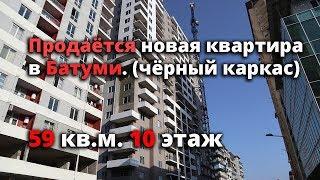 Продаётся новая квартира в Батуми (чёрный каркас) 59 кв.м., 10 этаж. 23
