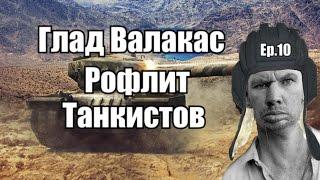Глад Валакас рофлит танкистов Ep.10