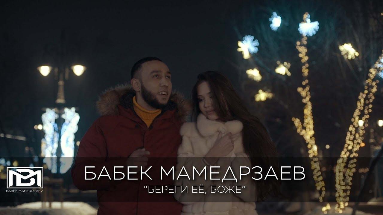 Бабек Мамедрзаев — Береги её, Боже