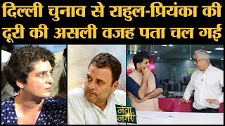 Delhi assembly election से Rahul Priyanka और Sonia की दूरी की असली वजह खुद Congress Leader ने बता दी