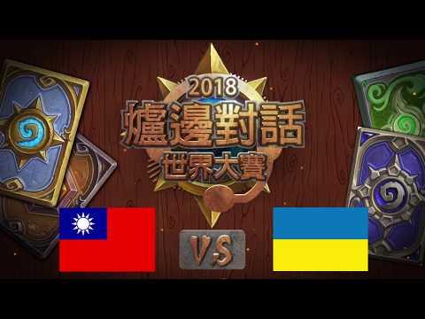 爐邊對話 - 台灣 vs 烏克蘭 3:0秒殺場