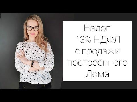 НАЛОГ 13% НДФЛ С ПРОДАЖИ ПОСТРОЕННОГО ДОМА и ЗЕМЕЛЬНОГО УЧАСТКА