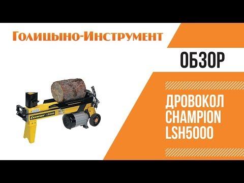 Cовременный мощный и надежный агрегат, который широко используется в частном хозяйстве для того, чтобы раскалывать бревна на дрова.
