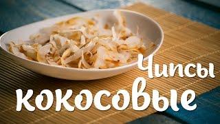 Кокосовые чипсы. Полезный и невероятно вкусный snack | Рецепт дня