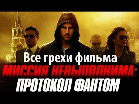 """Все грехи фильма """"Миссия невыполнима: Протокол Фантом"""""""