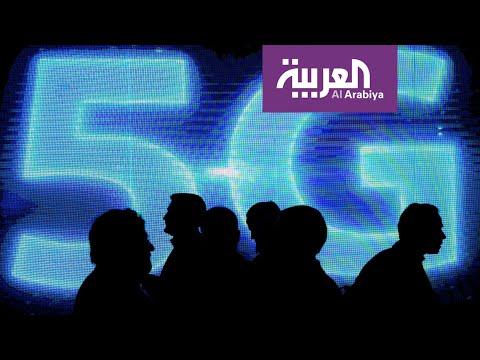 العرب اليوم - شاهد: توقعات بنقلة نوعية في مجال الاتصالات مع انطلاق الجيل الخامس
