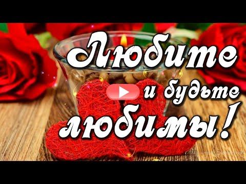 С Днём всех влюблённых! Красивое поздравление с Днем Святого Валентина! Happy Valentine's Day! LOVE!